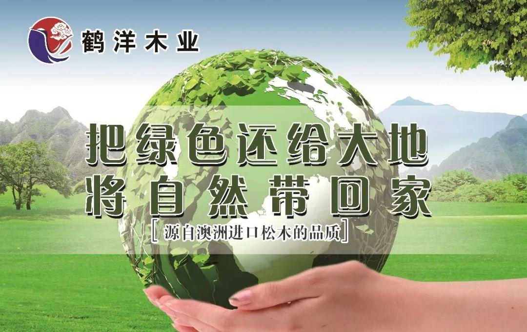 展商推荐 | 鹤洋木业助力2020第11届中国临沂木博会!