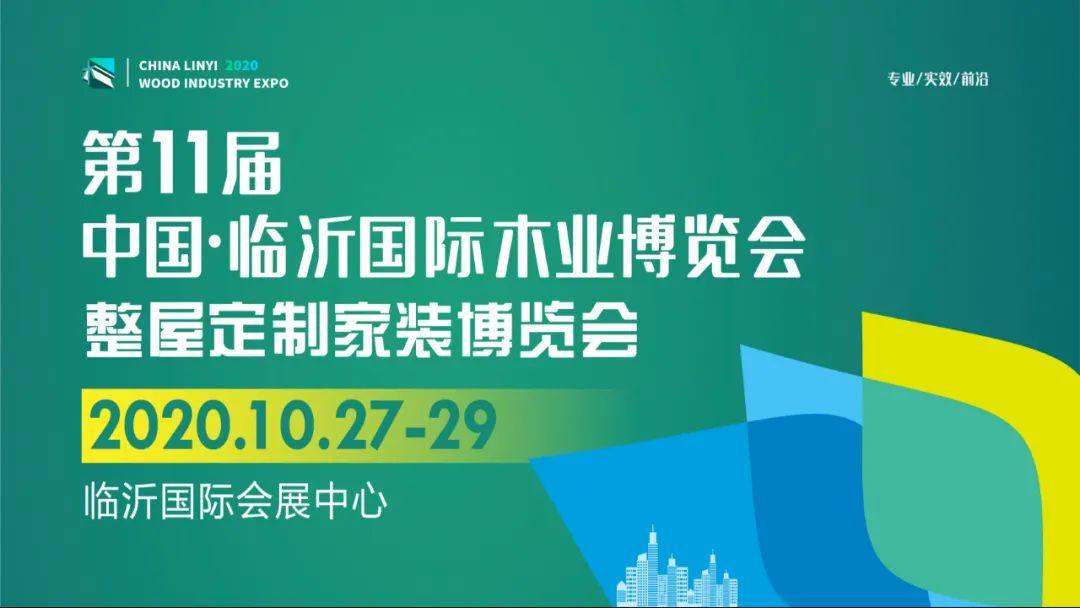 展商推荐   友威科技邀您参加第11届中国临沂木博会!