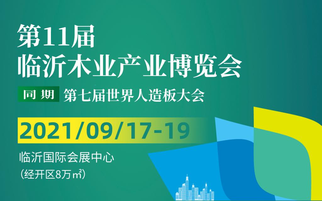 临沂木业产业博览会
