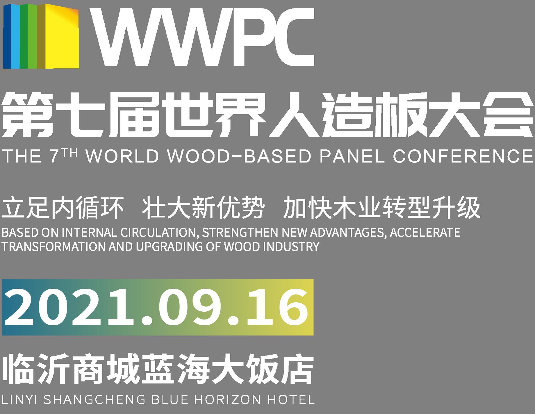 世界人造板大会